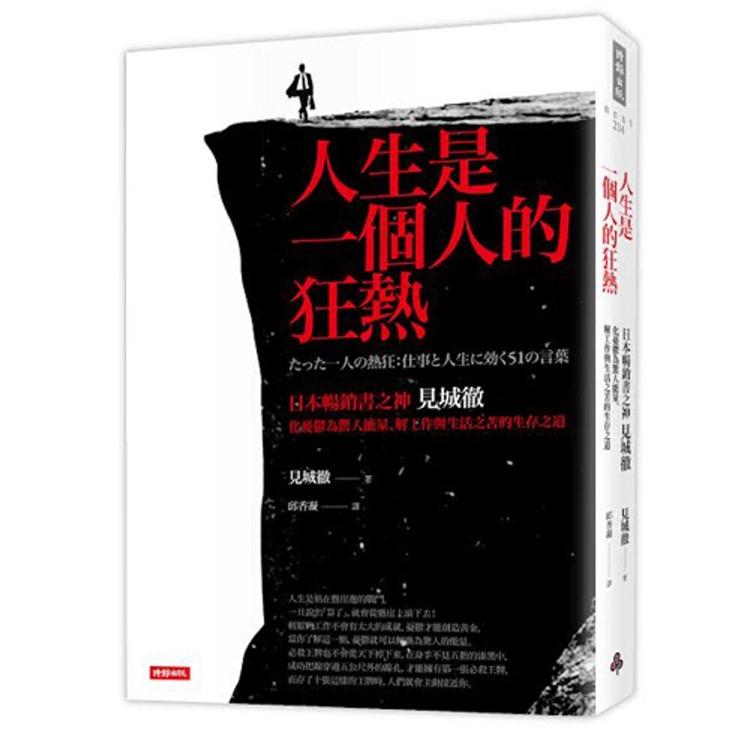 日本編輯之神見城徹說「編輯是孤獨的狂熱」,朱亞君用這句話形容出版人的工作。