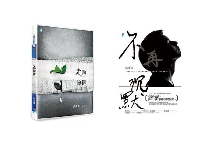 馬來西亞詩人黃遠雄《走動的樹》是寶瓶文化為了標記理想所出版;而第一位分享男性被性侵經驗的陳潔晧《不再沉默》則是標示出版意義的書。