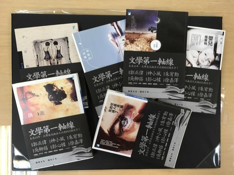 2011年,寶瓶成立第十年,用大手筆行銷預算一口氣推出六位新人作家:郭正偉、神小風、朱宥勳、吳柳蓓、彭心楺、徐嘉澤。