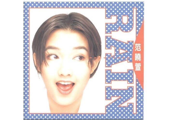 范曉萱第一張專輯《RAIN》