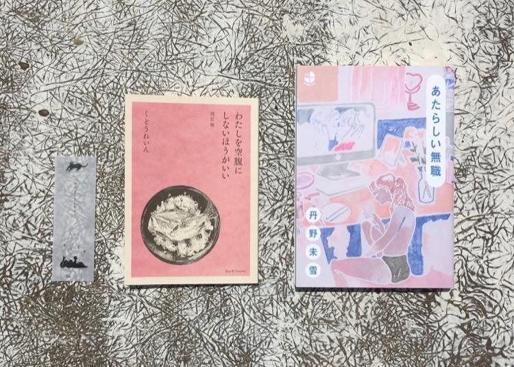 在尾道小書店「紙片」買的兩本書:《不要讓我餓肚子比較好》《全新的無職》