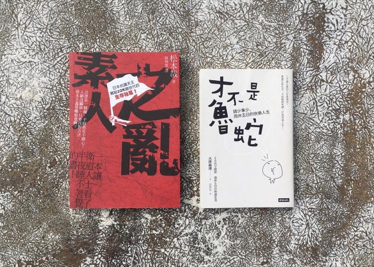 《素人之亂》以及年收90萬日圓、周休五日生活的《才不是魯蛇》,果然是我的貧窮聖經。