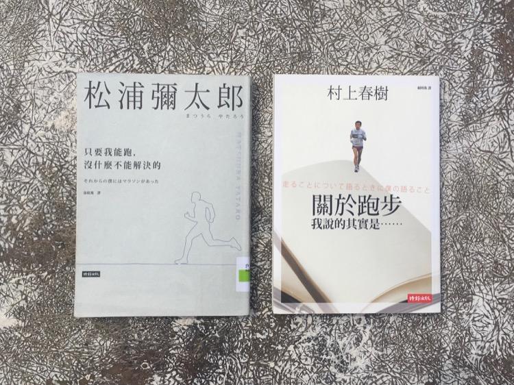 松浦彌太郎《只要我能跑,沒什麼不能解決的》,村上春樹《關於跑步,我說的其實是……》