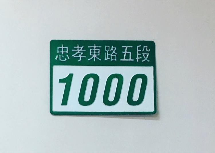 忠孝東路五段有1000號,以前不知道。