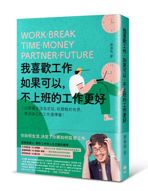 《我喜歡工作,如果可以,不上班的工作更好》書封
